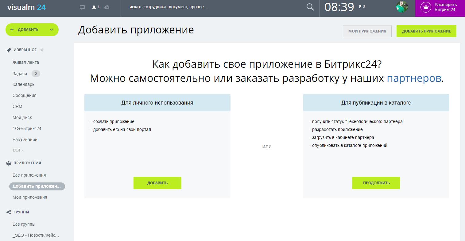 Битрикс24 разработка приложения обмен данными между битрикс и 1с